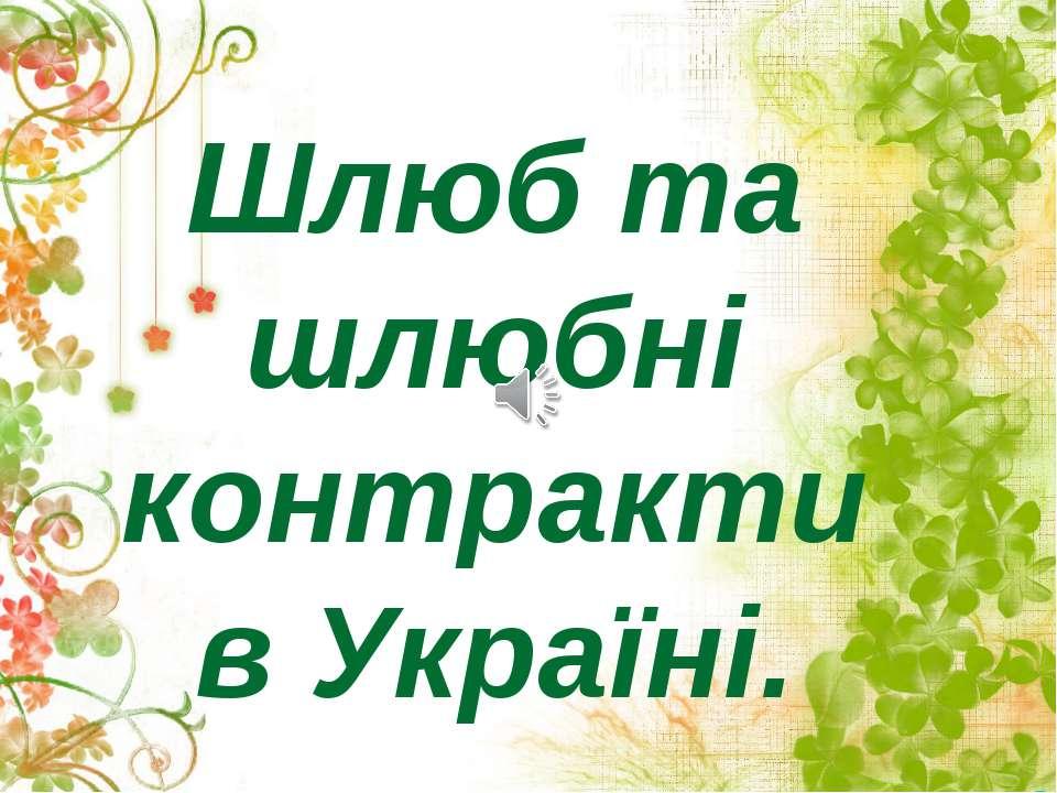 Шлюб та шлюбні контракти в Україні.
