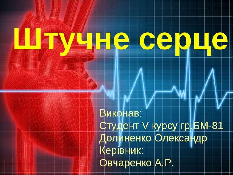 Штучне серце Виконав: Студент V курсу гр.БМ-81 Долиненко Олександр Керівник: ...