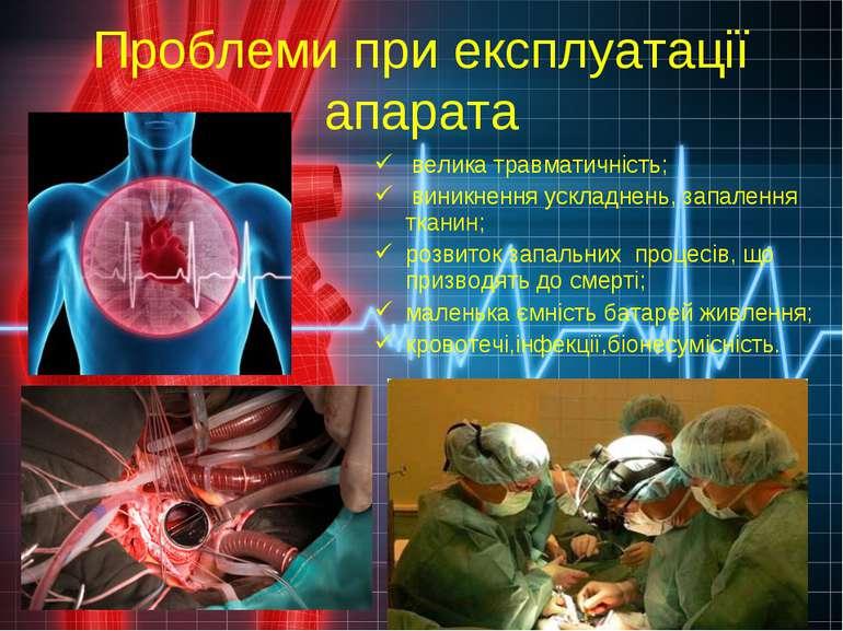 велика травматичність; виникнення ускладнень, запалення тканин; розвиток запа...