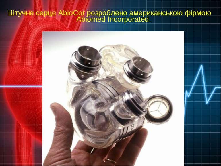 Штучне серце AbioCor розроблено американською фірмою Abiomed Incorporated.