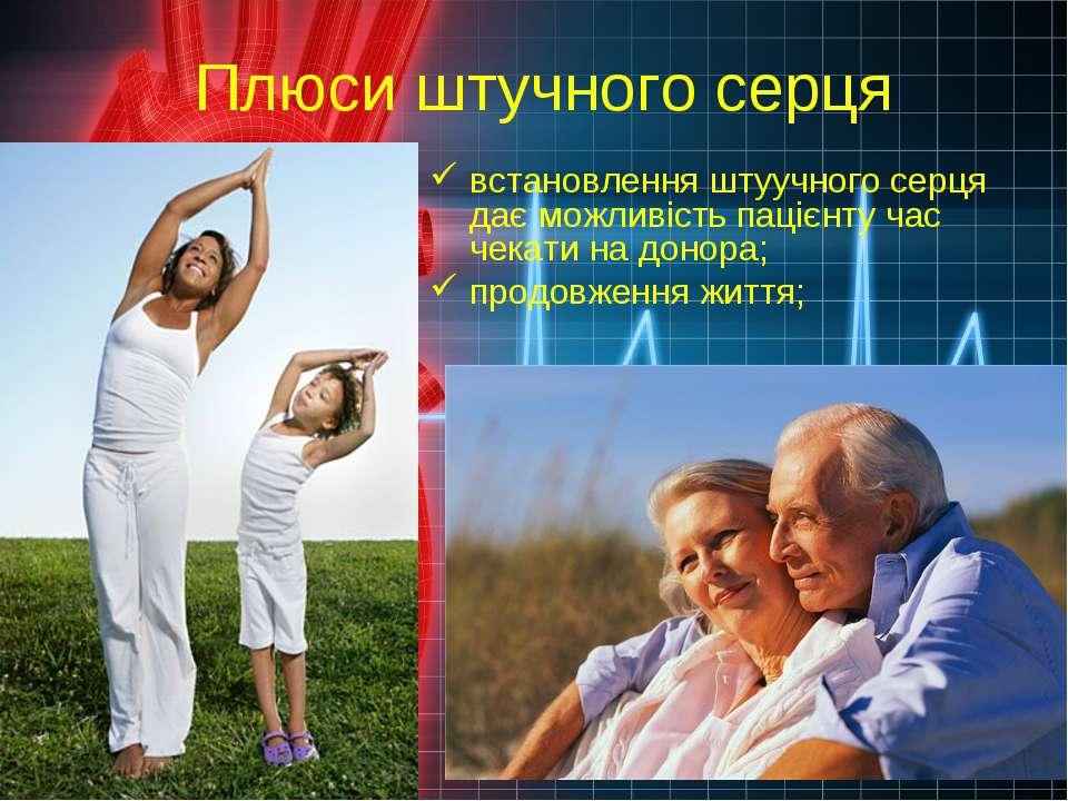 Плюси штучного серця встановлення штуучного серця дає можливість пацієнту час...