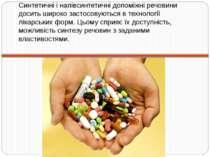 Синтетичні і напівсинтетичні допоміжні речовини досить широко застосовуються ...