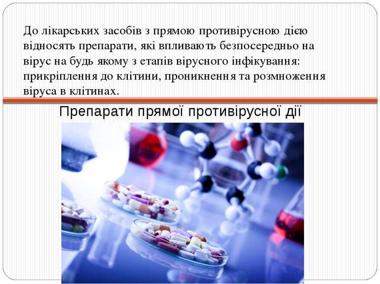 Препарати прямої противірусної дії До лікарських засобів з прямою противірусн...
