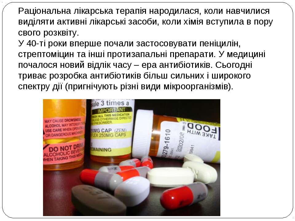 Раціональна лікарська терапія народилася, коли навчилися виділяти активні лік...