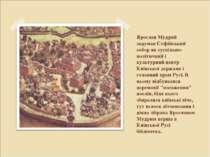 Ярослав Мудрий задумав Софійський собор як суспільно-політичний і культурний ...