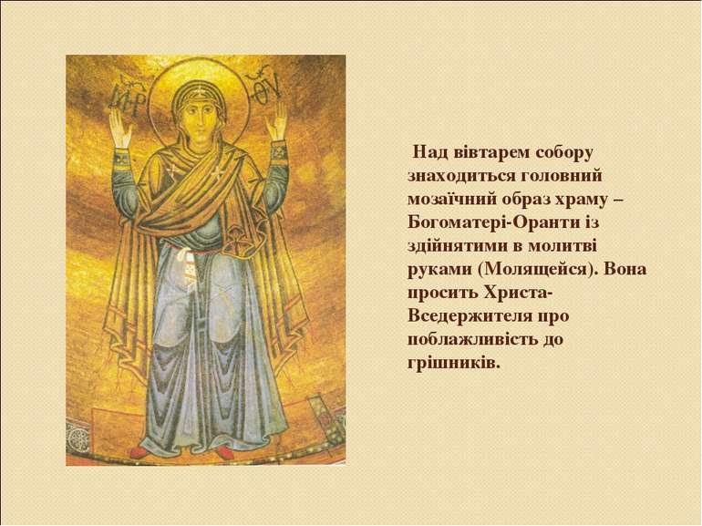 Над вівтарем собору знаходиться головний мозаїчний образ храму – Богоматері-О...