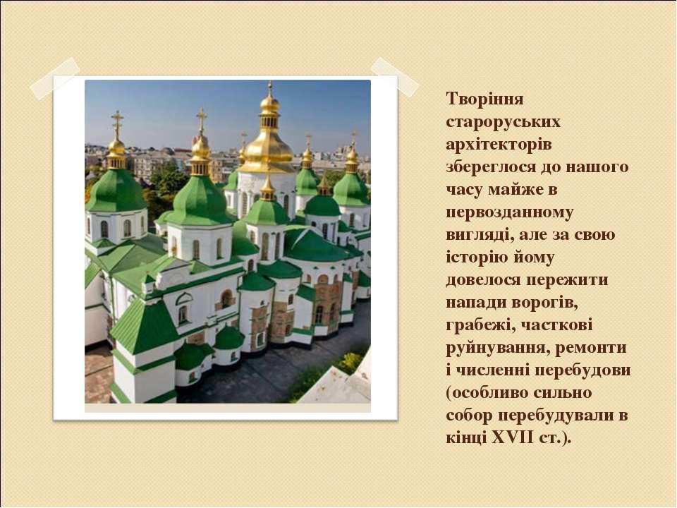 Творіння староруських архітекторів збереглося до нашого часу майже в первозда...