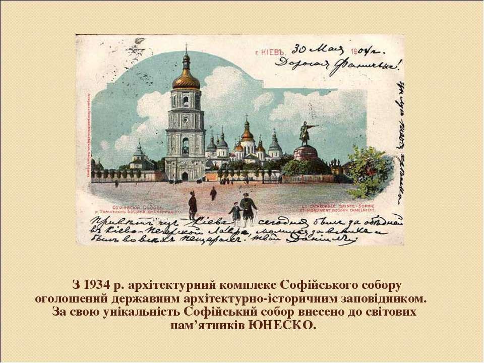 З 1934 р. архітектурний комплекс Софійського собору оголошений державним архі...