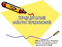 Автор Яхнюк Алла Петрівна вчитель початкових класів Коломийської СШ№1
