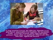 12. Якщо знаходите помилки, або недбалість, звертайте на них увагу дитини, за...
