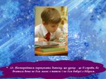 13. Постарайтеся переконати дитину, що уроки - це її справа, бо вчиться вона ...