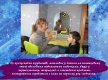 18. Не пропускайте труднощів, можливих у дитини на початковому етапі оволодін...