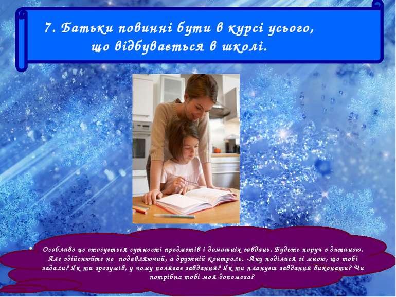 7. Батьки повинні бути в курсі усього, що відбувається в школі. Особливо це с...