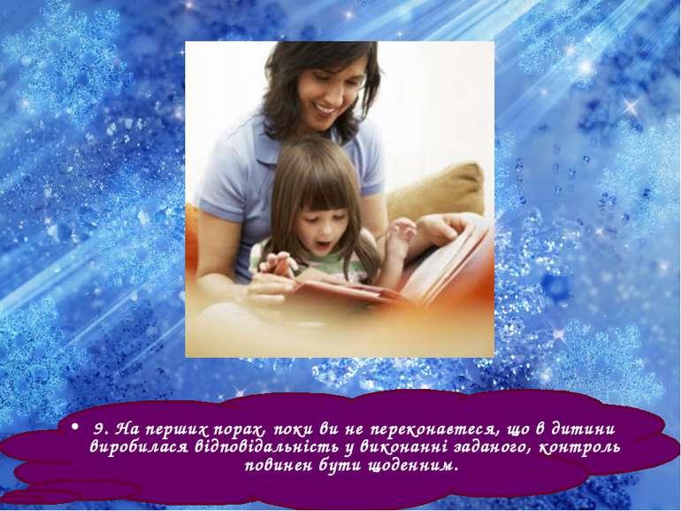 9. На перших порах, поки ви не переконаєтеся, що в дитини виробилася відповід...