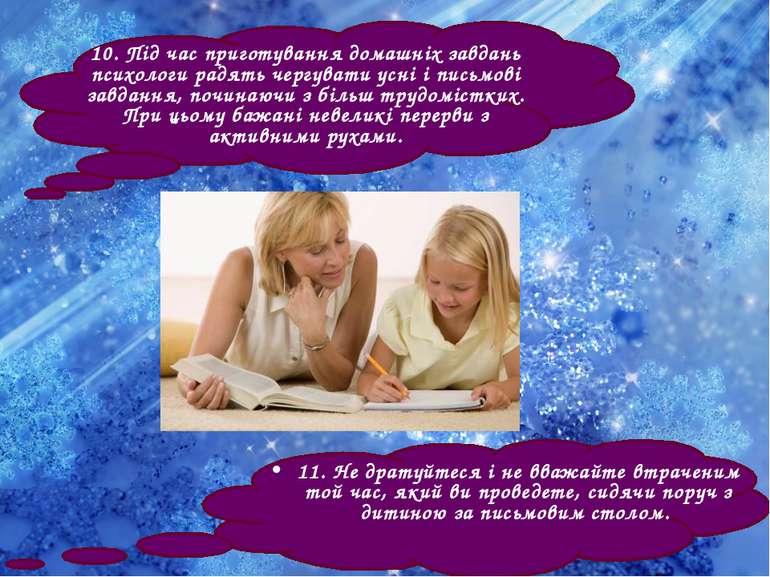 10. Під час приготування домашніх завдань психологи радять чергувати усні і п...