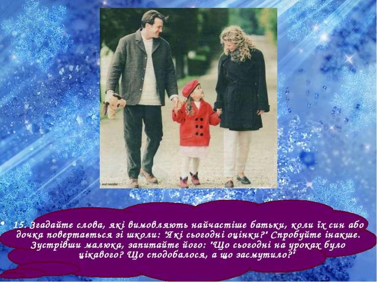 15. Згадайте слова, які вимовляють найчастіше батьки, коли їх син або дочка п...