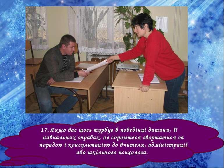17. Якщо вас щось турбує в поведінці дитини, її навчальних справах, не соромт...