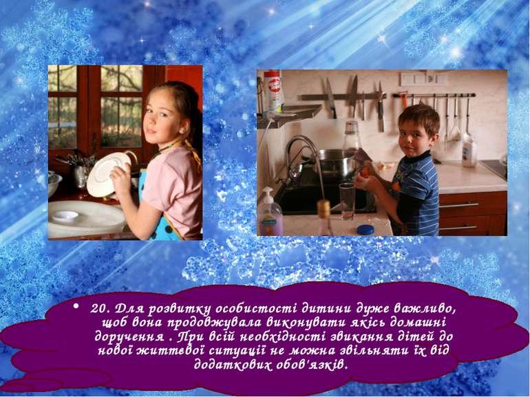 20. Для розвитку особистості дитини дуже важливо, щоб вона продовжувала викон...