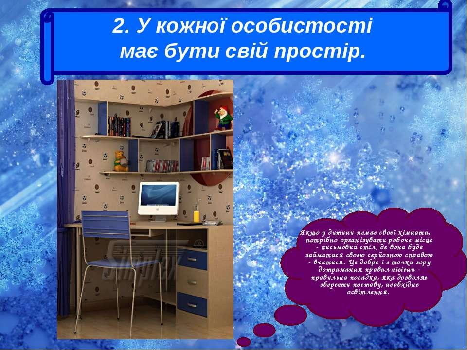 Якщо у дитини немає своєї кімнати, потрібно організувати робоче місце - письм...