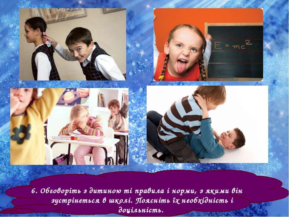 6. Обговоріть з дитиною ті правила і норми, з якими він зустрінеться в школі....