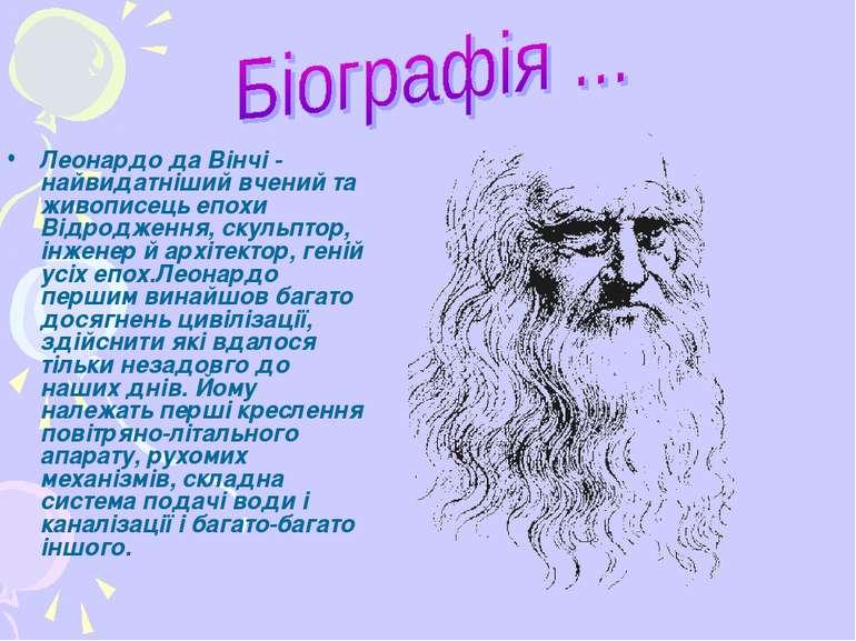 Леонардо да Вінчі - найвидатніший вчений та живописець епохи Відродження, ску...