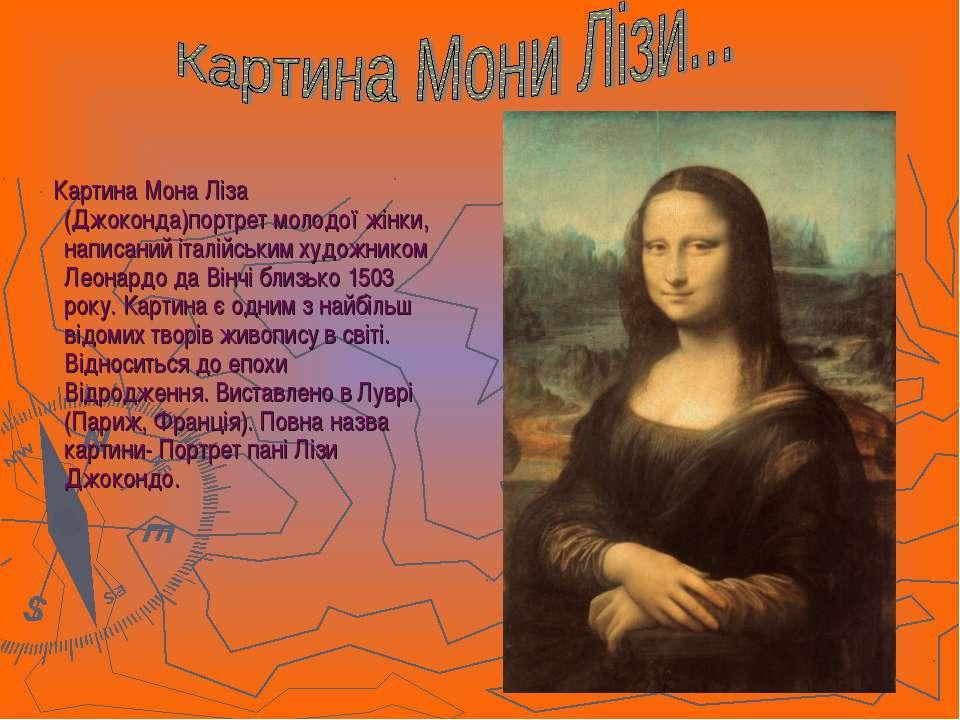 Картина Мона Ліза (Джоконда)портрет молодої жінки, написаний італійським худо...