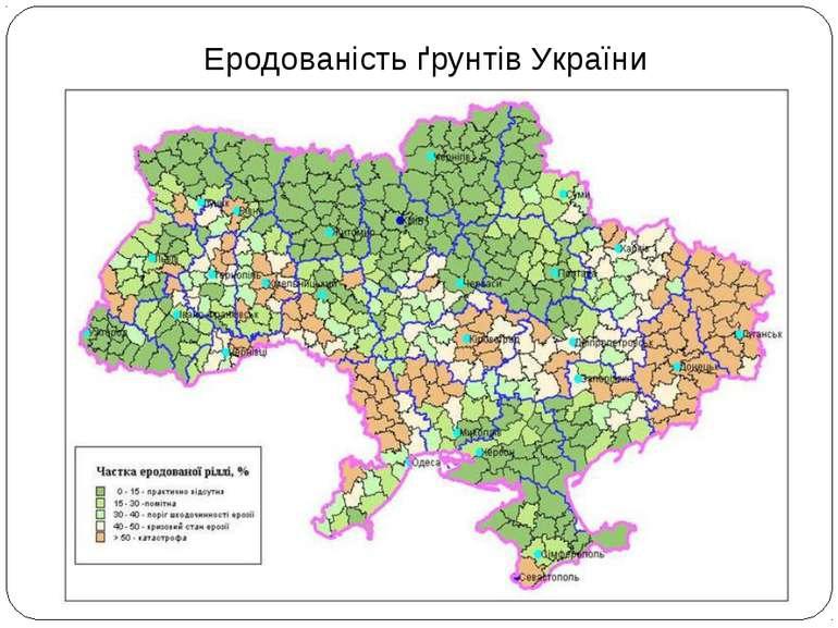 Еродованість ґрунтів України
