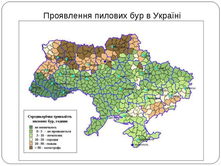 Проявлення пилових бур в Україні