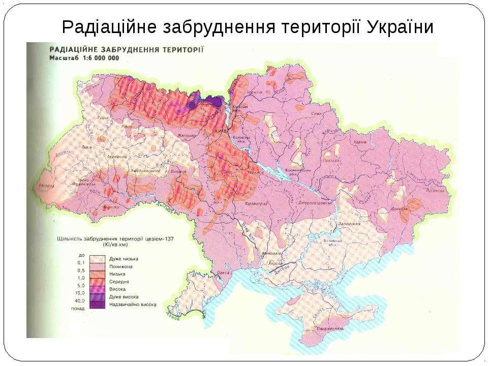 Радіаційне забруднення території України