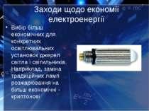 Заходи щодо економії електроенергії Вибір більш економічних для конкретних ос...