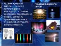 Штучні джерела світла— технічні пристрої різної конструкції і з різними спос...