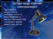 Заходи щодо економії електроенергії Підтримання світильників в належній чисто...