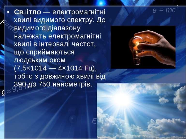 Св ітло—електромагнітні хвилівидимого спектру. До видимого діапазону належ...