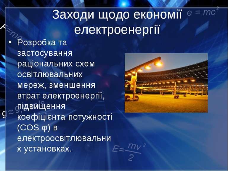 Заходи щодо економії електроенергії Розробка та застосування раціональних схе...