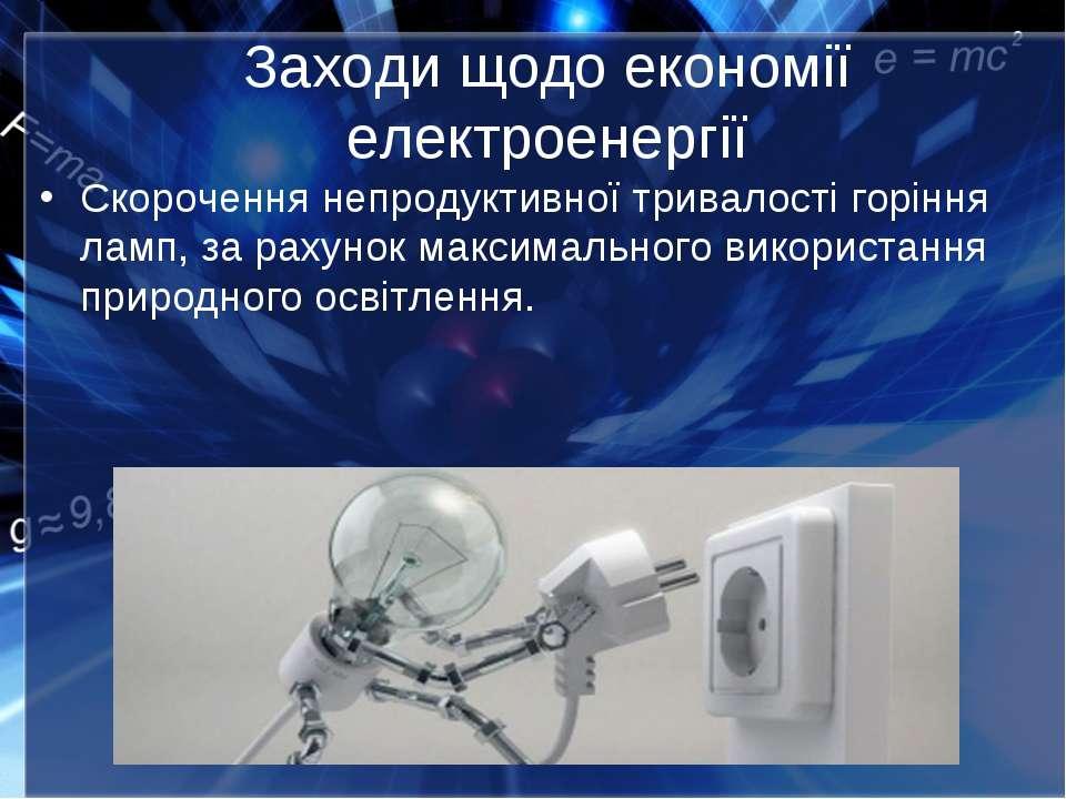 Заходи щодо економії електроенергії Скорочення непродуктивної тривалості горі...