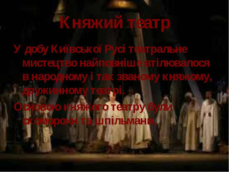 Княжий театр У добу Київської Русі театральне мистецтво найповніше втілювалос...