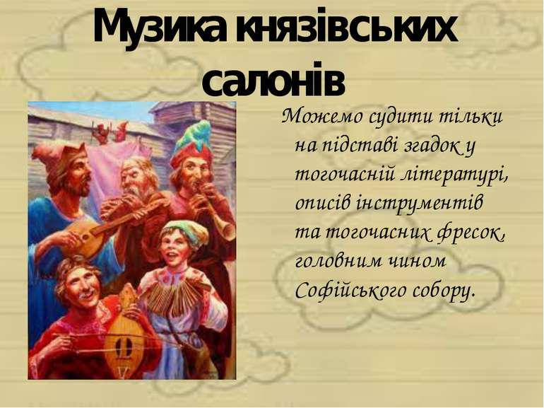 Музика князівських салонів Можемо судити тільки на підставі згадок у тогочасн...