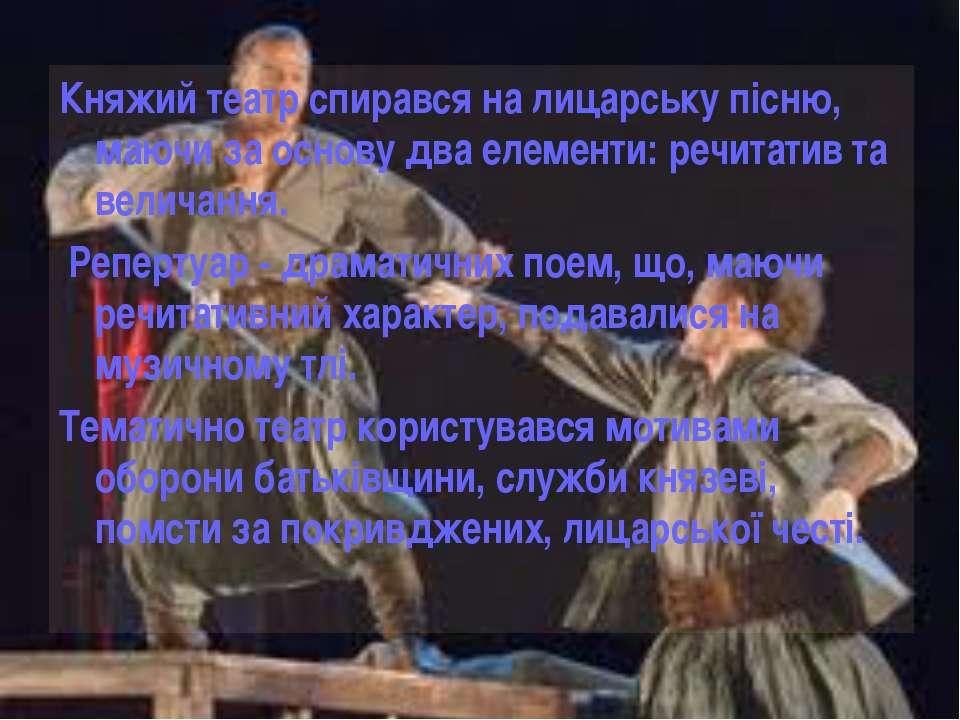 Княжий театр спирався на лицарську пісню, маючи за основу два елементи: речит...