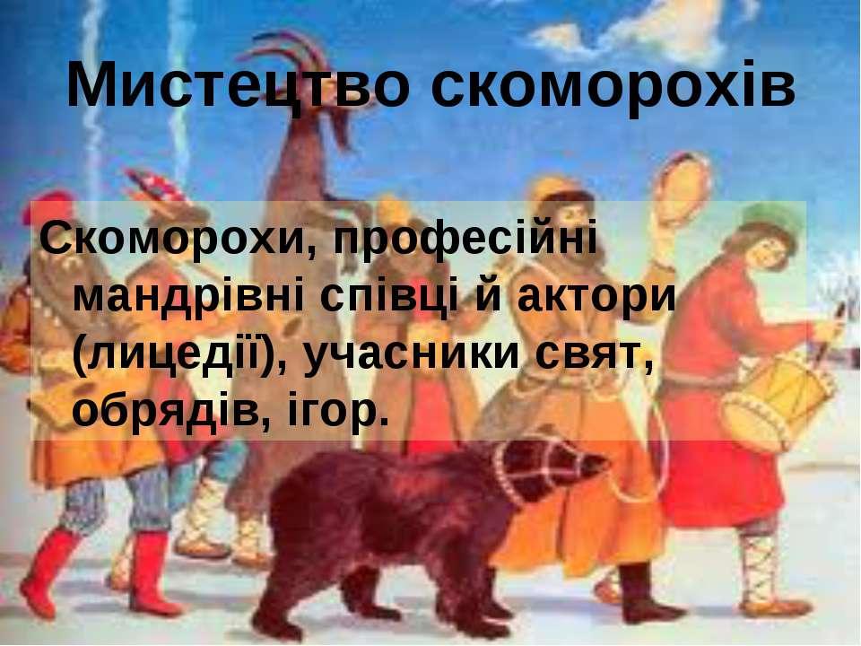 Мистецтво скоморохів Скоморохи, професійнi мандрівні співці й актори (лицедії...