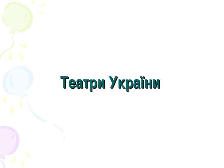 Театри України