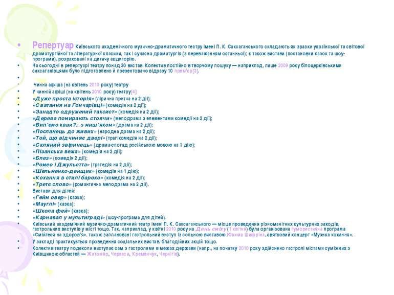 Репертуар Київського академічного музично-драматичного театру імені П. К. Сак...