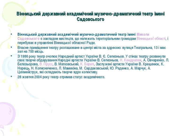 Вінницький державний академічний музично-драматичний театр імені Садовського ...