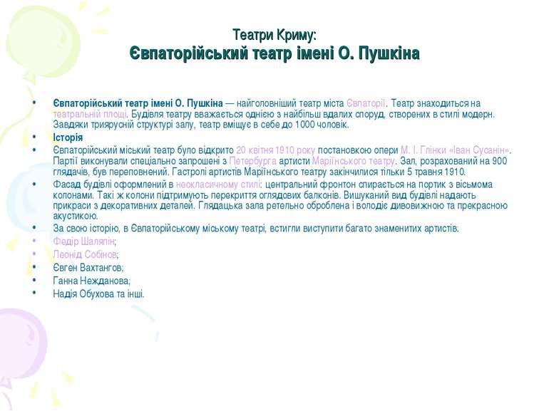 Театри Криму: Євпаторійський театр імені О. Пушкіна Євпаторійський театр імен...