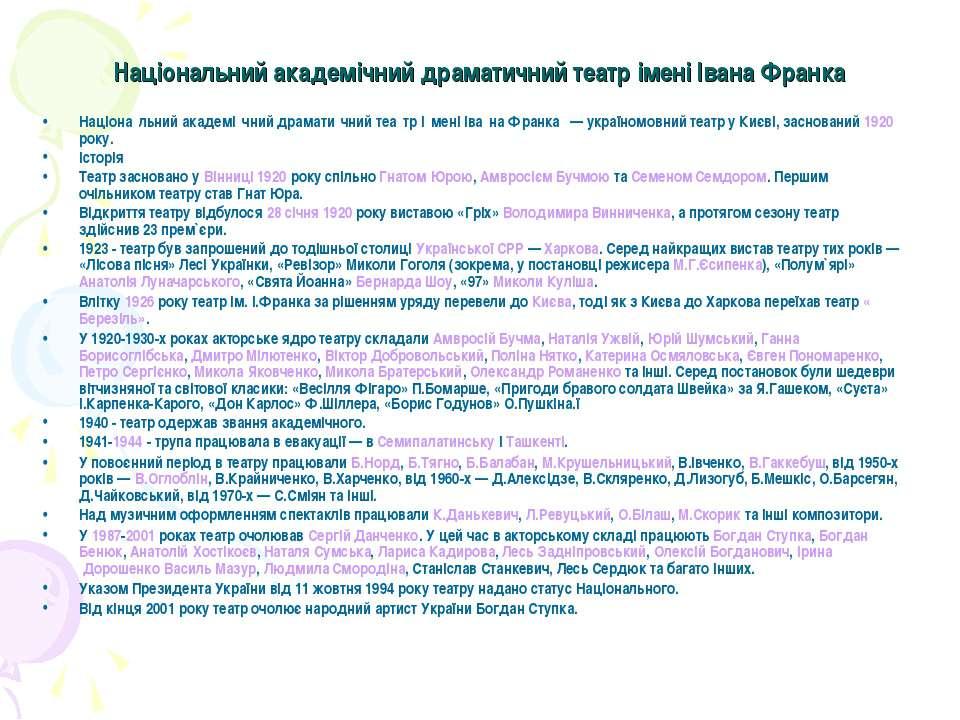 Національний академічний драматичний театр імені Івана Франка Націона льний а...