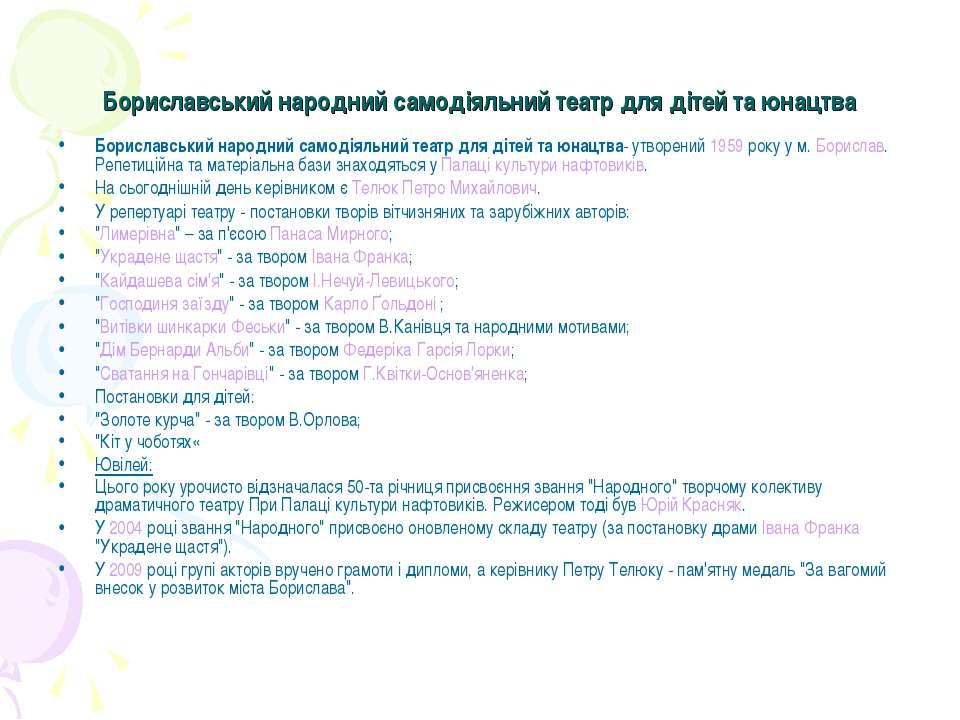 Бориславський народний самодіяльний театр для дітей та юнацтва Бориславський ...