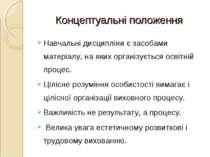 Концептуальні положення Навчальні дисципліни є засобами матеріалу, на яких ор...