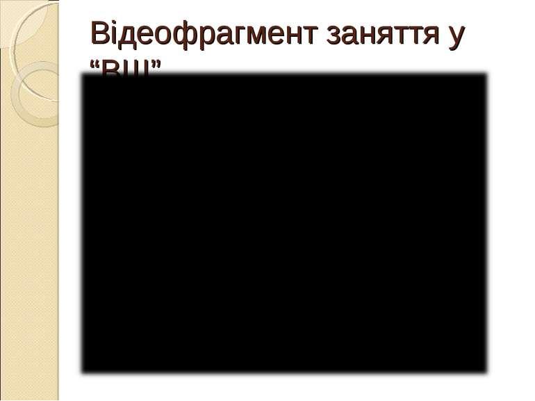 """Відеофрагмент заняття у """"ВШ"""""""