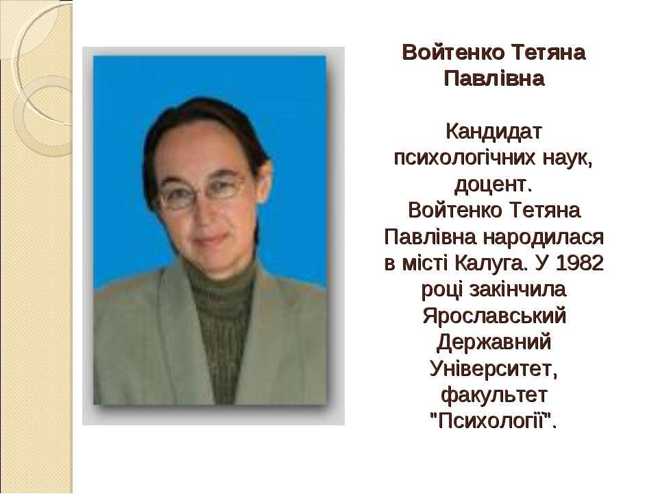 Войтенко Тетяна Павлівна Кандидат психологічних наук, доцент. Войтенко Тетяна...