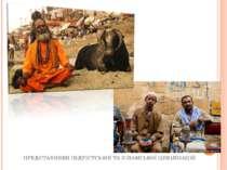 ПРЕДСТАВНИКИ ІНДУЇСТСЬКОЇ ТА ІСЛАМСЬКОЇ ЦИВІЛІЗАЦІЙ