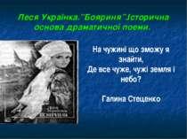 """Леся Українка.""""Бояриня"""".Історична основа драматичної поеми. На чужині що змож..."""
